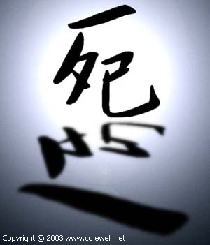 Chinese character for 'death'